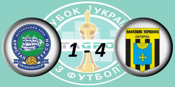 Чемпионат Украины по футболу 2016/2017 29afd3e4415f