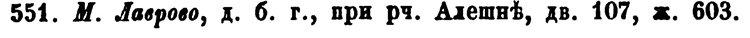 Географическое положение, административно- территориальное отношение Малого Лаврово, население Малого Лаврово 9f5db39e413f