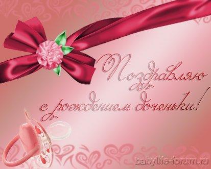 Поздравляем Женю с рождением дочурки! 5ce583e8904a