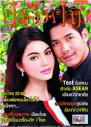 Месть, научившая любить / Roy Lae Sanae Luang / Tricky lovers / Charming Deception (Тайланд, 2013 г., 18 серий) C294cd046f17t