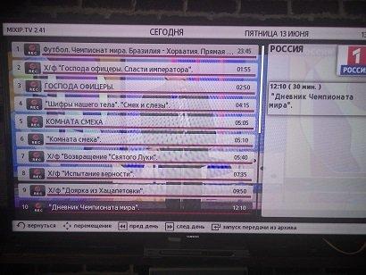 Виджеты TVRUS и MIXTV 3d33daf927df