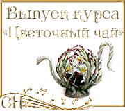 """Выпуск работ Факультета: """"Цветочный чай"""" D0da17b3d34f"""
