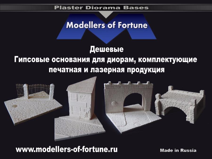 Интернет-магазин Modellers of Fortune 7b08934563cc