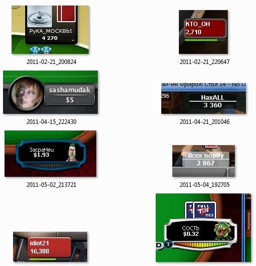 Смешные покер-никнеймы - Страница 2 A5f7fcef9f9e