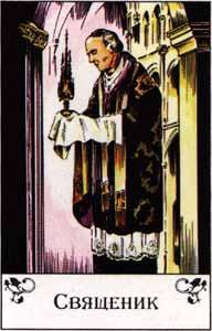 8.Священник  522322feb771