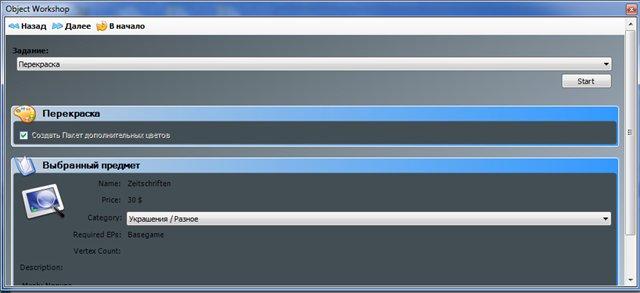Перекраска пользовательских предметов с помощью программы SimPE E37fa8738f81