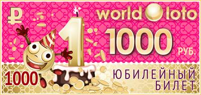 Re: World-Loto.com - уникальный проект 2014 года c выводом денег Cff45468076c