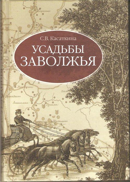 С. Касаткина. Усадьбы Заволжья 6ddd23ed830f