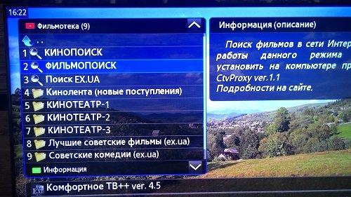 Виджет Комфортное ТВ Ad27f3251116