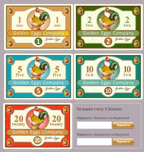 GOLDEN EGGS - gold-eggs.com - игра с выводом денег E75bcca5fbf4