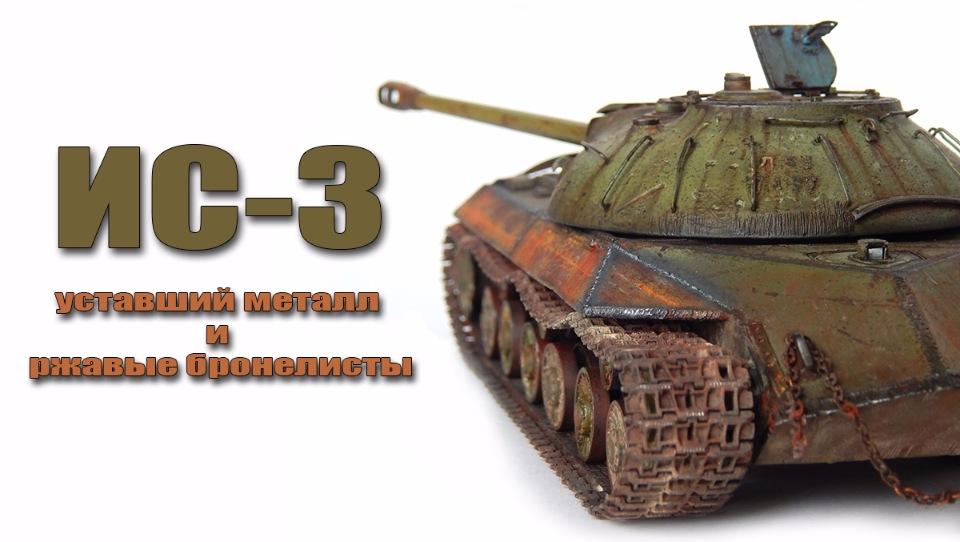 ИС-3 E5e6693bf3e6