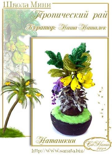 Выпуск работ Школы мини - Тропический рай 2641740309f0t