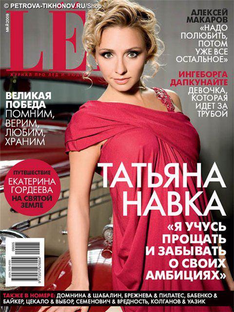Татьяна Навка. Пресса (старое) - Страница 6 8cdee9d02ff0