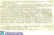 Административно-территориальное деление Черниговской губернии - области C03674c0f9e7t