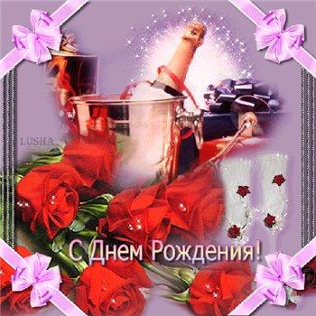 Поздравляем с Днем Рождения Ирину (АРИША) 34d9a7b7635bt