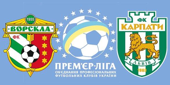 Чемпионат Украины по футболу 2012/2013 B49c33f0a847