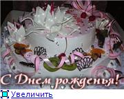 Анастасия Андреевна с Днём Варенья!!! 8db3b2fa5fcbt
