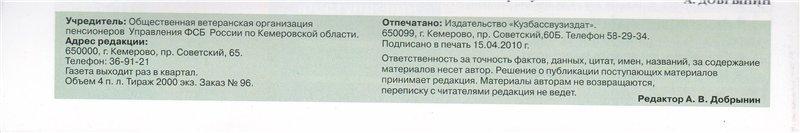 """Интервью генерал-полковн. Н.М.Голушко """"Ветерану ГБ Кузбасса"""" 9bc1207b6e6a"""