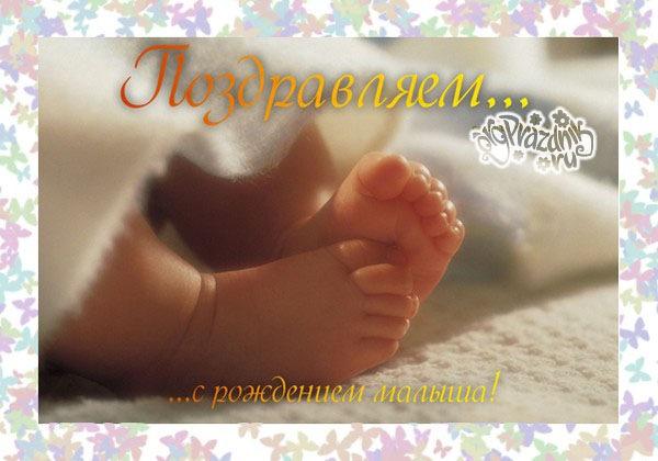 Поздравляем с рождением сына Надю (ne-angelochek) 17d2347fd212