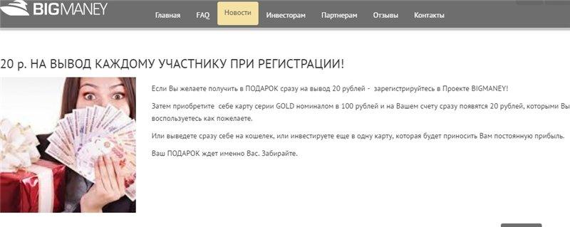 BIG MANEY - bigmaney.com достойный инвест  проект - Страница 2 125694076619