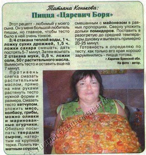"Пицца ""Царевич Боря"" 18d656ab35bb"