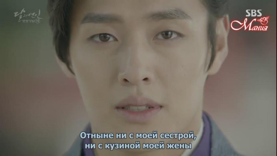 Лунные влюблённые - Алые сердца Корё / Moon Lovers: Scarlet Heart Ryeo 28f4586424d7
