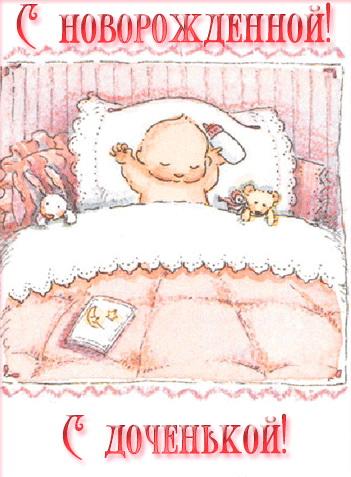Поздравляем Анну ( Fyyf) c рождением прекрасной дочки!!! 68a61fd0043e