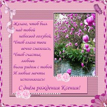 Поздравляем с Днем Рождения Оксану (Окса) C2239963fa25t