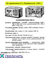 Радиоприемники серии РПК. 5af7eb49c9eet