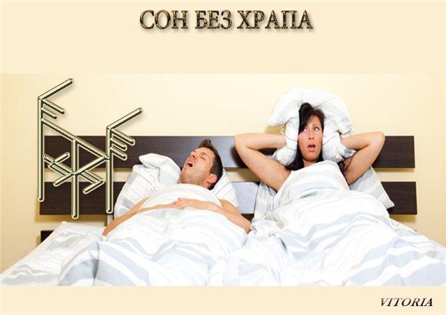 Сон без храпа. 7694ef970334