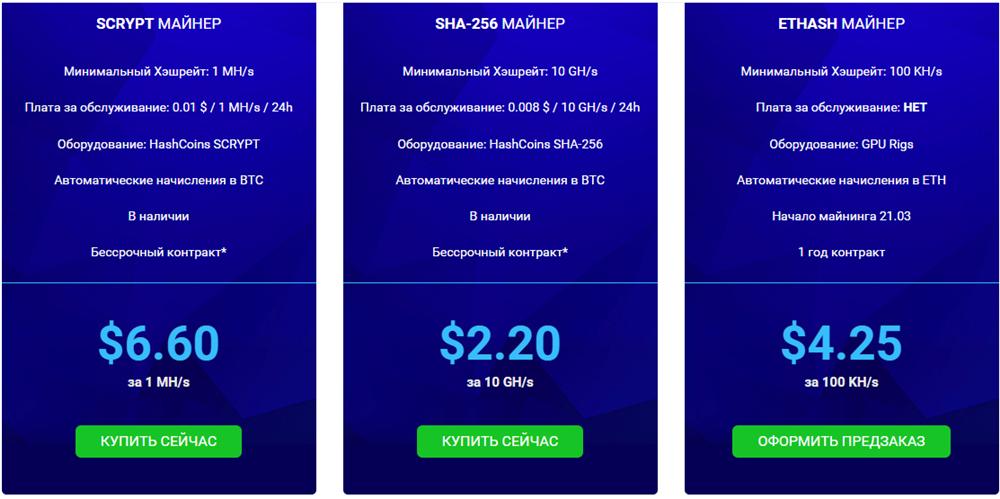 HashFlare.io - Облачный майнинг 348184c0e15c