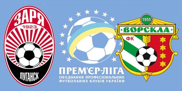 Чемпионат Украины по футболу 2012/2013 97fa97085757
