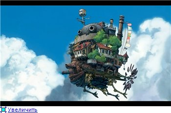 Ходячий замок / Движущийся замок Хаула / Howl's Moving Castle / Howl no Ugoku Shiro / ハウルの動く城 (2004 г. Полнометражный) - Страница 2 7789f9747686t