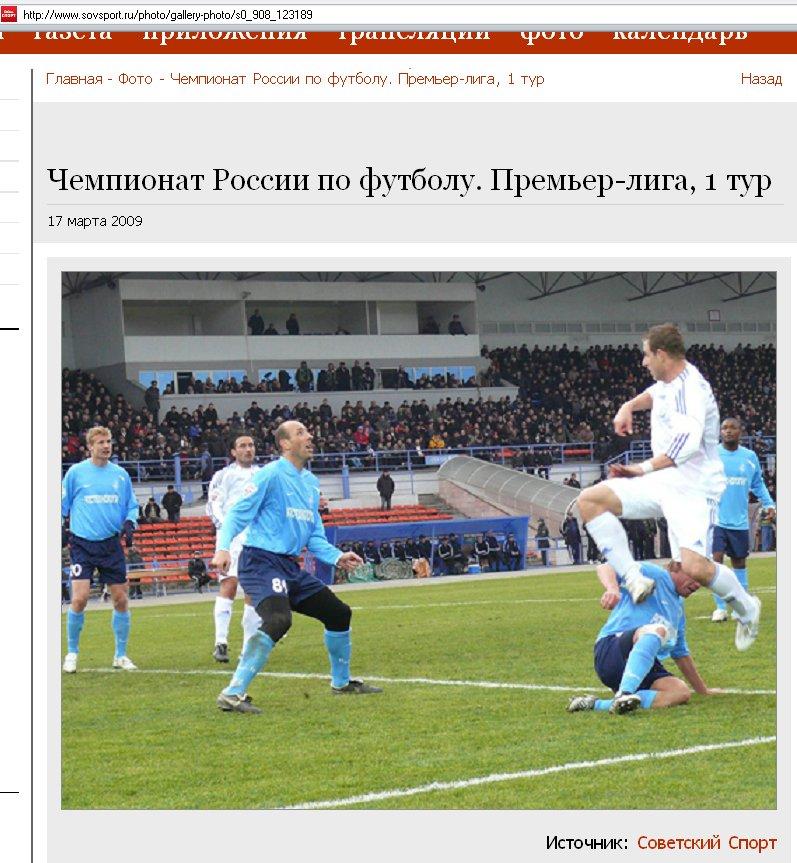 """Черноморец"" Новороссийск  - Страница 3 65f4f7e5c9f2"