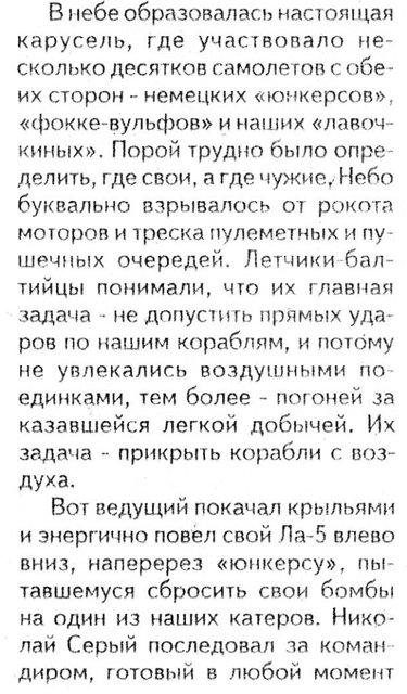 Советская Гавань аэродром Постовая 41-й иап ТОФ - Страница 2 459f15ec458a