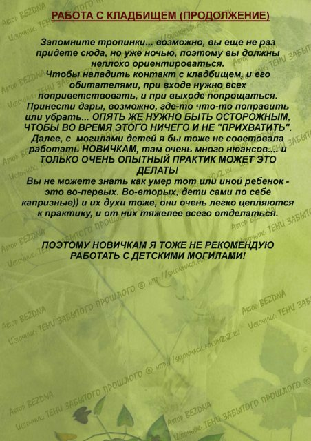 РАБОТА НА КЛАДБИЩЕ 157f4f007250