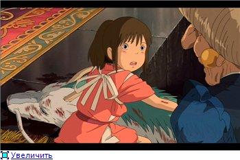 Унесенные призраками / Spirited Away / Sen to Chihiro no kamikakushi (2001 г. полнометражный) 543a292589dct