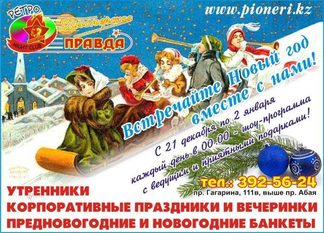Предновогодние и новогодние банкеты! Новый год в ночном клубе «Пионерская Правда»  - я танцевать хочу!! 90f737e37b0f