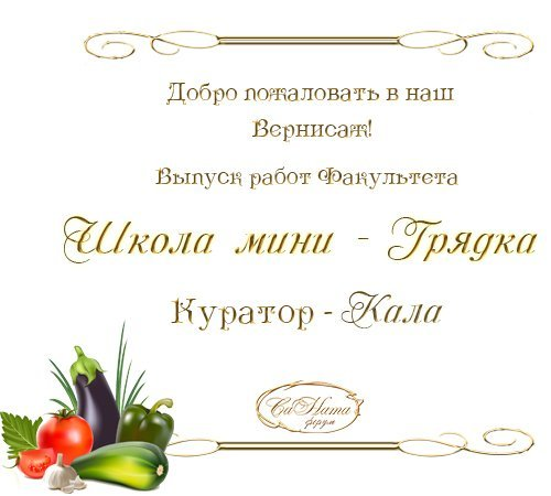 Выпуск работ Школы мини - Грядка D9ab270d9686t