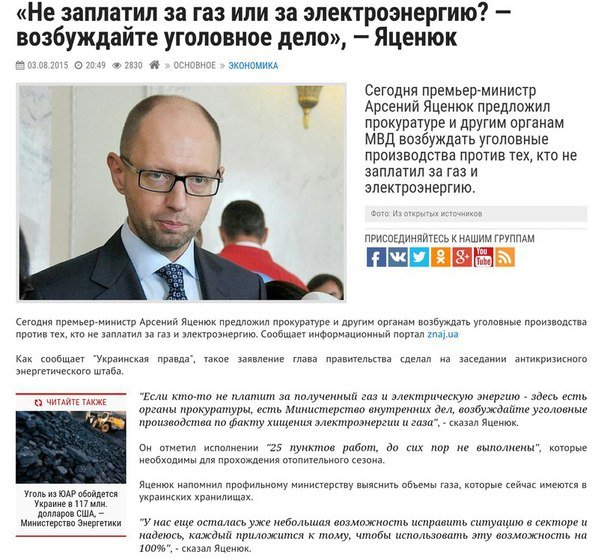 Новости устами украинских СМИ - Страница 41 B525fcbcdd51