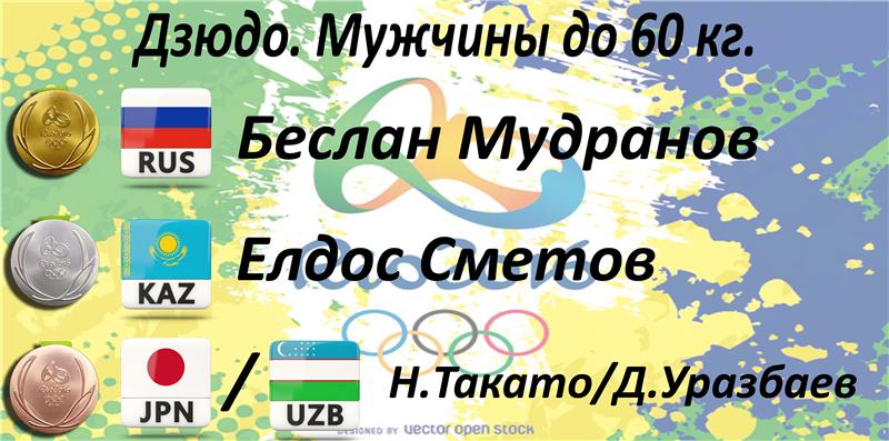 ХХХІ Летние Олимпийские Игры - 2016 5c072ea746ff