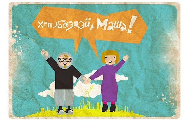 Поздравляем Машулю(Марию) с Днем Рождения! 3c6789149b7e