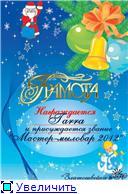 """Новый год на """"Златошвейке""""!!! - Страница 2 736b847901d2t"""