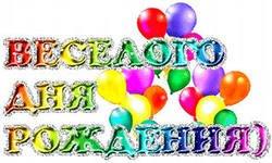 Поздравляем Лерусю (мама Леночек) с днем рождения!  3c60f8b0703f