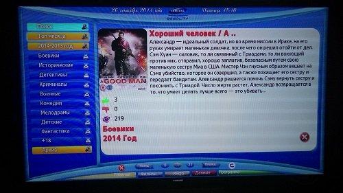 Виджет Segol.tv C1385405b158