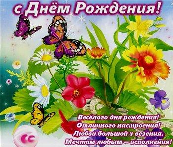 Поздравляем с Днем Рождения Светлану (svetlanaTOYS) 8db6e44933fat