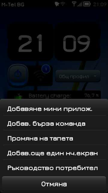 Шрифт за Symbian Belle 4bf6dd30bb29