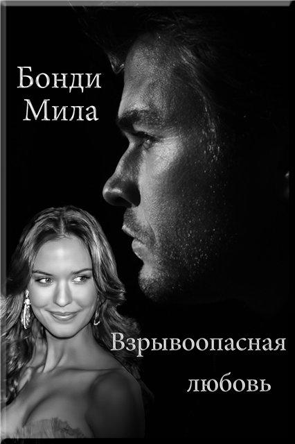 Взрывоопасная любовь (СЛР) Книга 2. 601899db3615