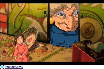 Унесенные призраками / Spirited Away / Sen to Chihiro no kamikakushi (2001 г. полнометражный) Bf5aadf7c1abt
