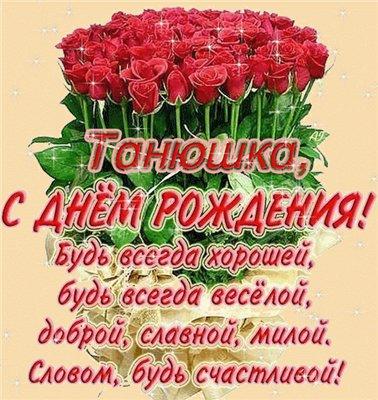 Поздравляем с Днем Рождения Татьяну (Татка) 11c4ff6406f4t